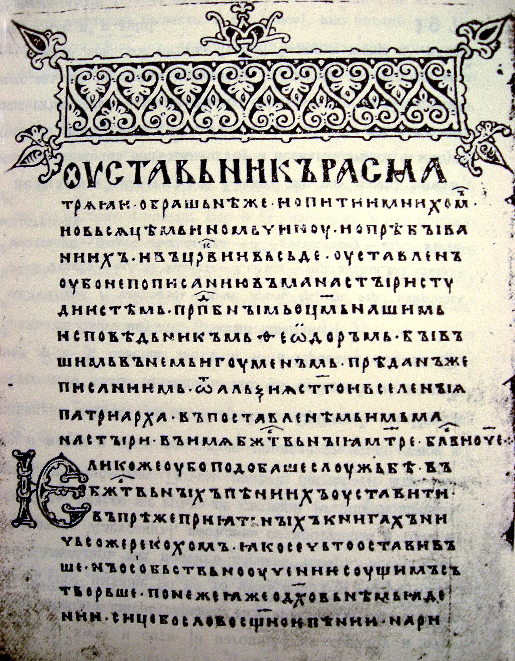 Most russians could not read the ornamentation of this document